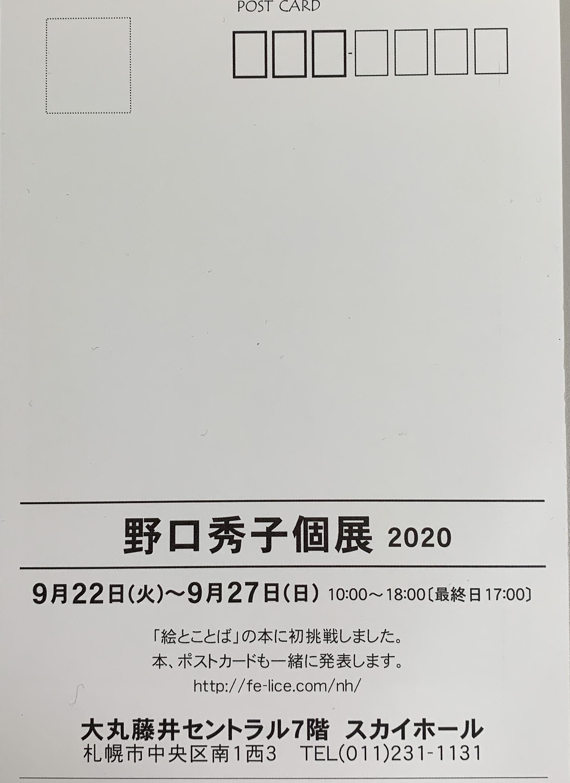 個展2020案内状2